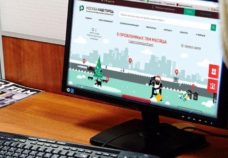 Почти 650 обращений поступило на портал «Наш город» от жителей Отрадного в декабре