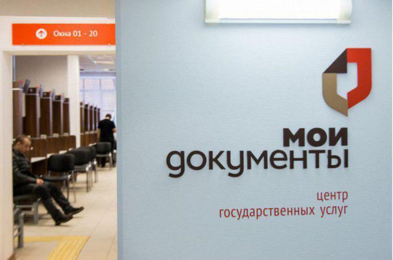 Срок предоставления услуги пенсионного фонда сократили в центре «Мои документы» Отрадного