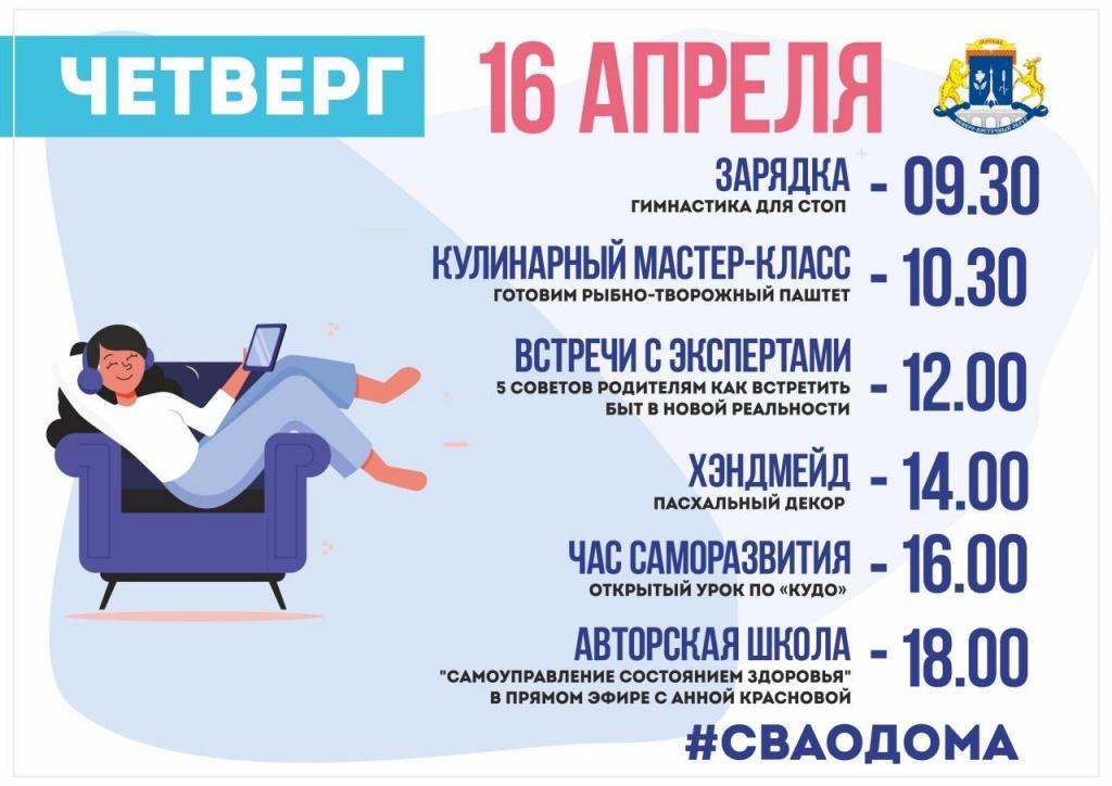Вместе с онлайн-марафоном «СВАОдома» жители Отрадного подготовят пасхальный декор